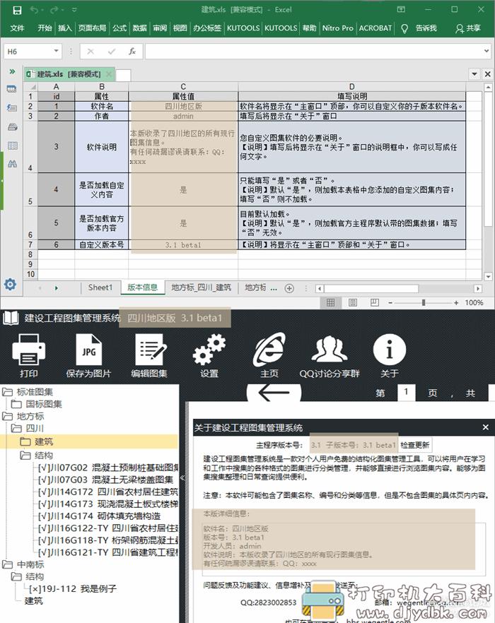 [Windows]建设工程图集管理系统 国标建筑版 3.2图片 No.7