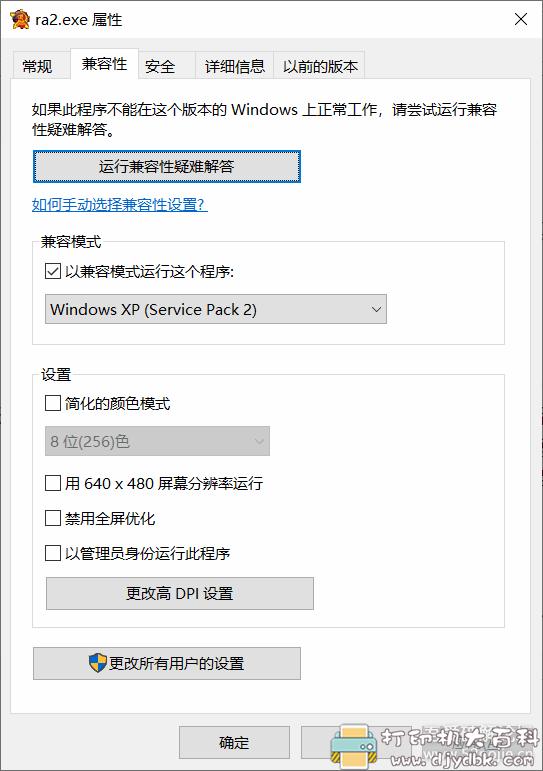 PC游戏分享:红色警戒之共和国之辉WIN10运行版图片 No.1