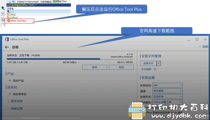 [Windows]Office 2019+Project2019+Visio2019专业增强版图片 No.2