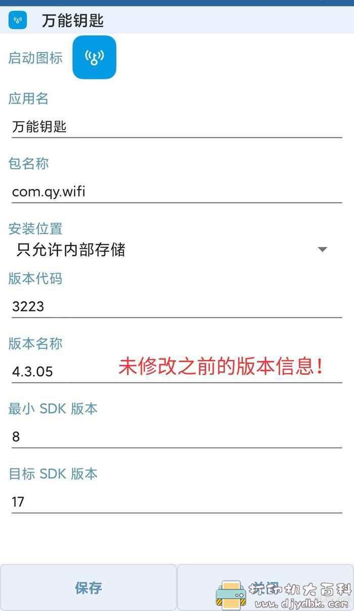 安卓wifi万能钥匙最新修改版,直接显示密码可复制图片 No.1