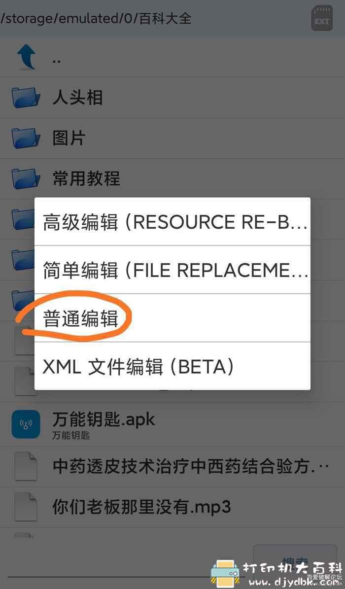 安卓wifi万能钥匙最新修改版,直接显示密码可复制图片 No.3