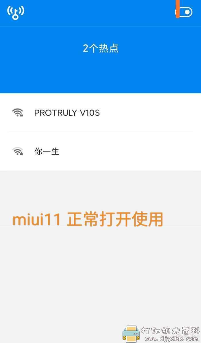 安卓wifi万能钥匙最新修改版,直接显示密码可复制图片 No.6