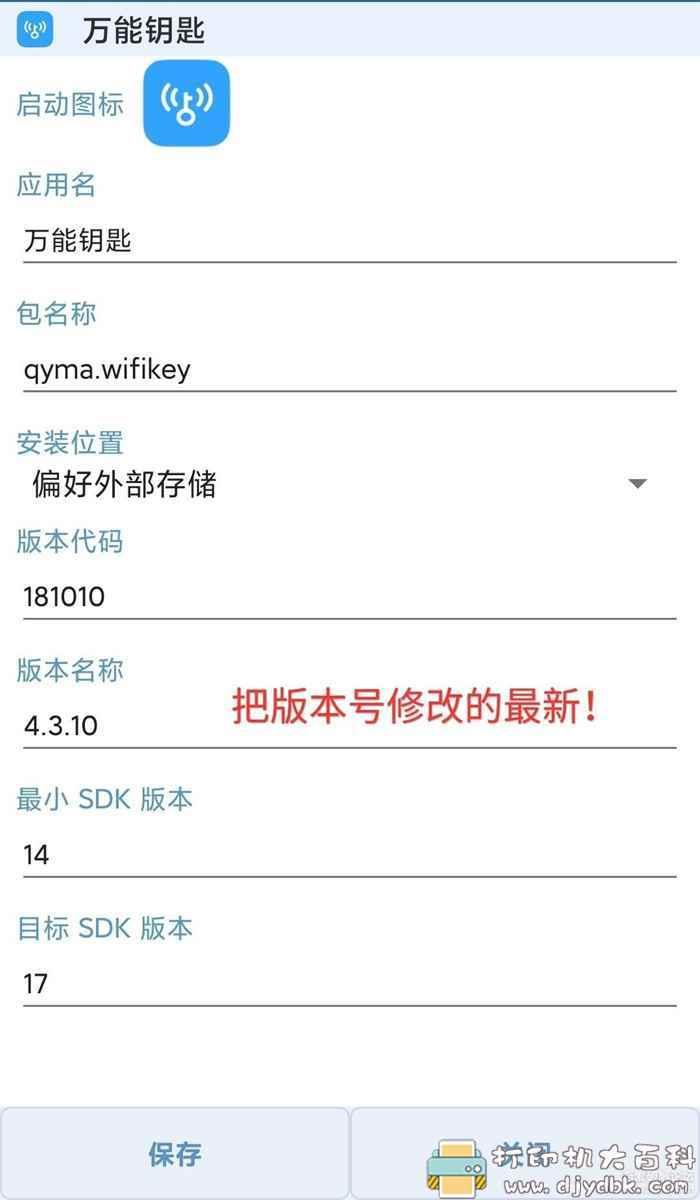 安卓wifi万能钥匙最新修改版,直接显示密码可复制图片 No.7
