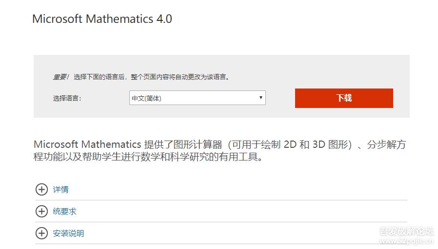 PC端 微软数学工具图片 No.1