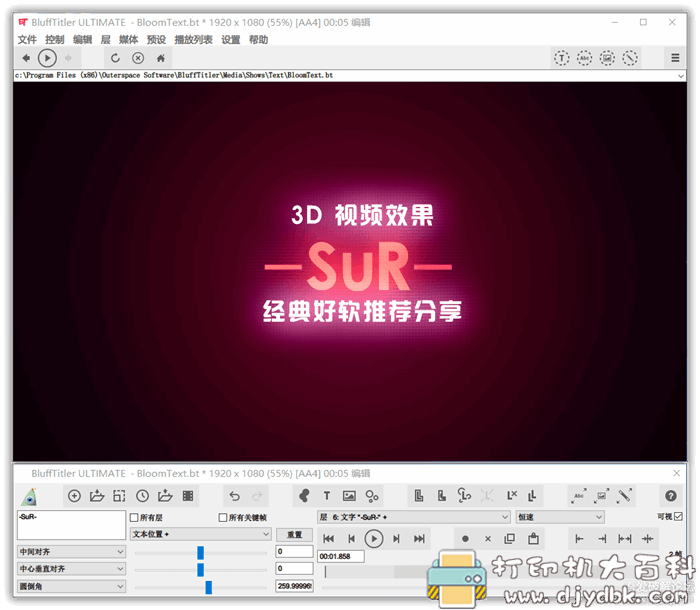 3D文本动画制作软件 BluffTitler Ultimate 14.7.0.0 中文版图片 No.1