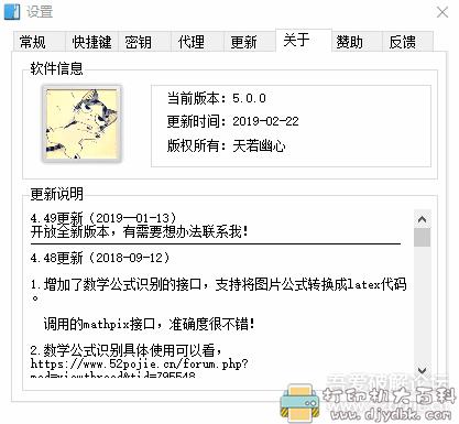天若ORC文字识别5.0图片