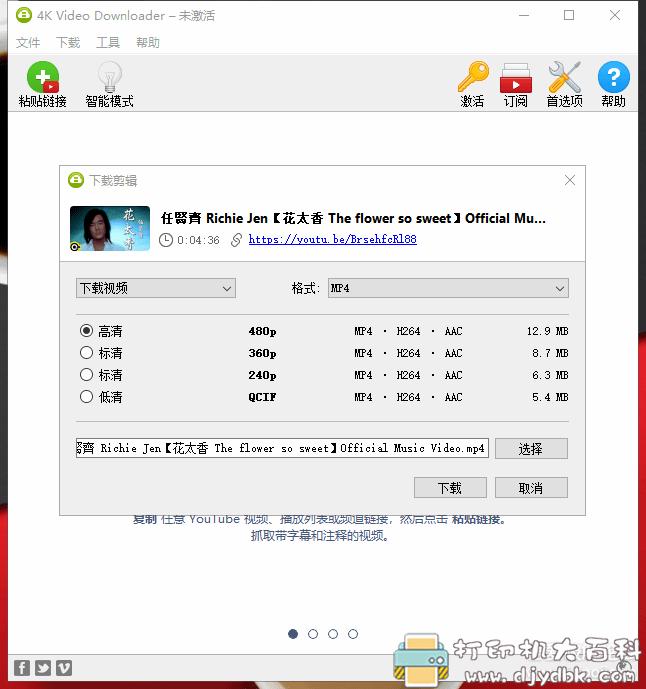 [Windows]下载油管4K 1080P视频教程和ffmpeg软件使用方法图片 No.1