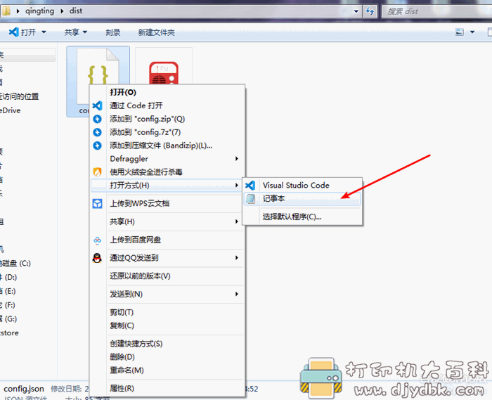 蜻蜓fm有声书批量下载工具 支持账号登录图片 No.1