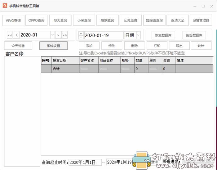 [Windows]手机维修综合工具箱软件图片 No.2