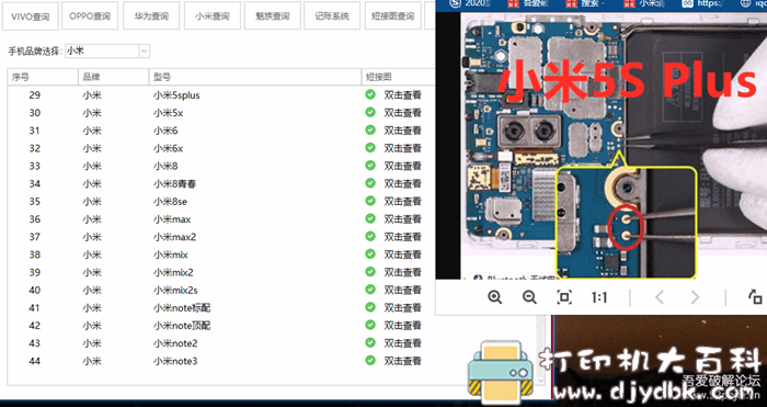 [Windows]手机维修综合工具箱软件图片 No.3