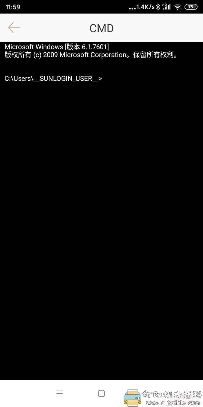 安卓手机远程桌面的软件 修改版图片 No.4