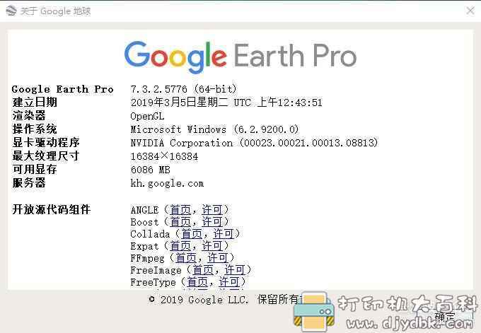 [Windows]谷歌地球 最新Google Earth v7.3.2.5776 专业版图片 No.2