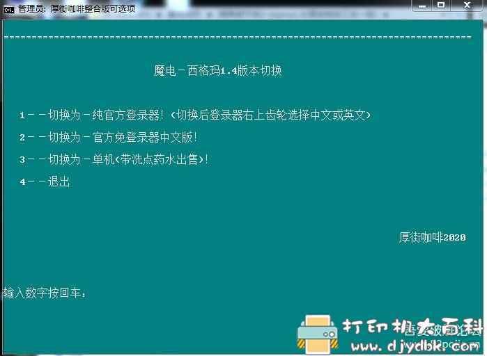 PC游戏分享:暗黑破坏神2MOD-魔电Σ西格玛1.4官方+单机三合一版!官方2020年1月更新!图片 No.2