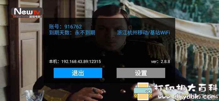 [Android]环球电视无广告无购物台图片 No.1