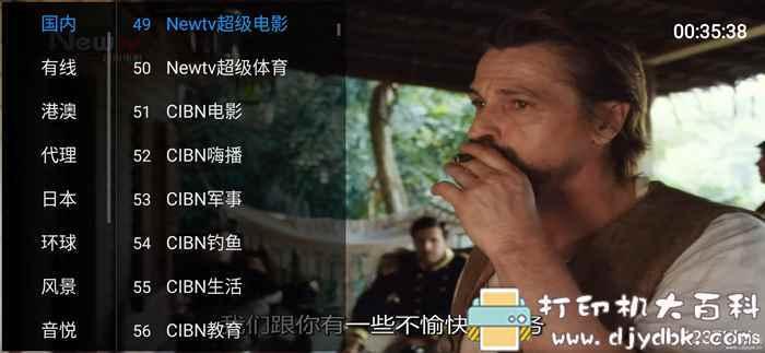 [Android]环球电视无广告无购物台图片 No.2