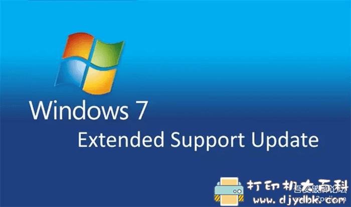 """[Windows]Windows 7更新破解工具:免费""""续命""""3年 BypassESU-v4图片"""