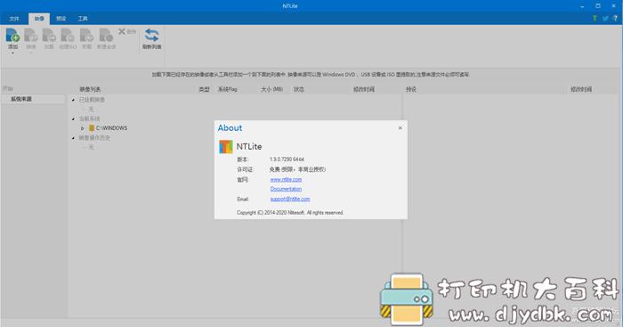 [Windows]Windows配置工具 NTLite v1.9.0.7290 (x86/x64)图片