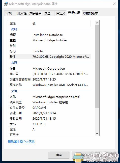 [Windows]Microsoft Edge 最新离线版图片