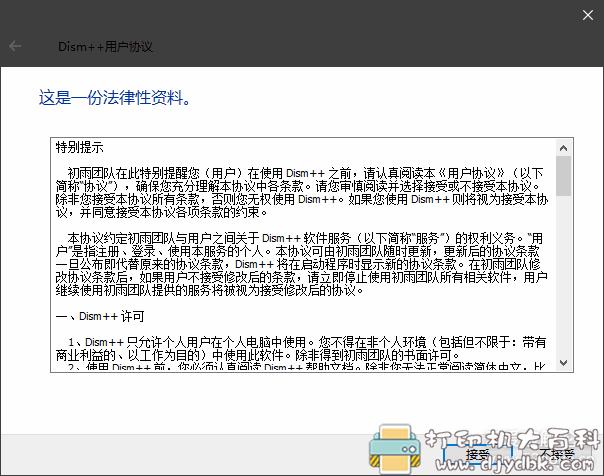 [Windows]【也许是最强的实用工具】Dism++ 10.1.1001.10单文件完整版64位+32位图片 No.1