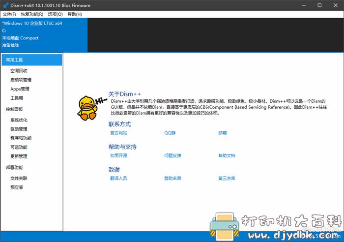 [Windows]【也许是最强的实用工具】Dism++ 10.1.1001.10单文件完整版64位+32位图片 No.2
