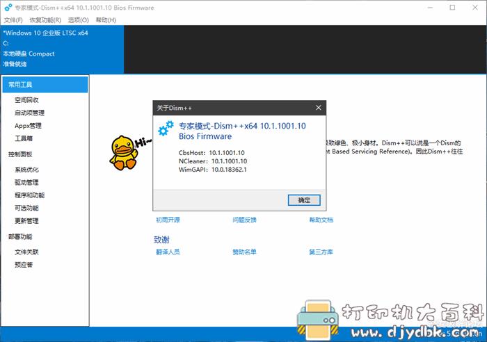 [Windows]【也许是最强的实用工具】Dism++ 10.1.1001.10单文件完整版64位+32位图片 No.6