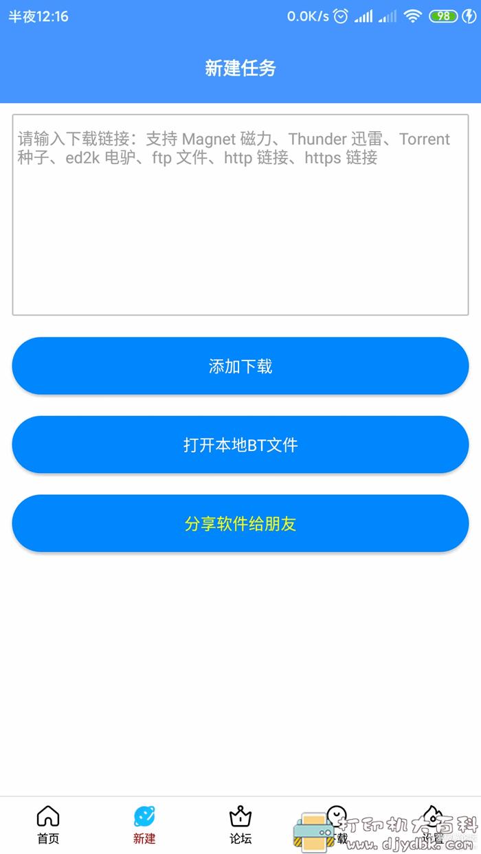 安卓闪存云v1.18永久VIP版–高速BT下载工具图片 No.2