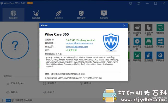 win系统优化工具 Wise Care 365 Pro v5.4.7.543 永久专业便携免安装版 + 单文件图片 No.2