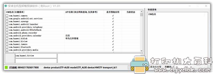 安卓全机型卸载预装软件免Root 1.0.1 中文绿软图片 No.1