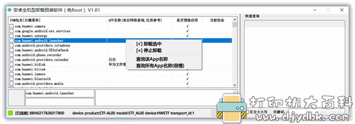 安卓全机型卸载预装软件免Root 1.0.1 中文绿软图片 No.2