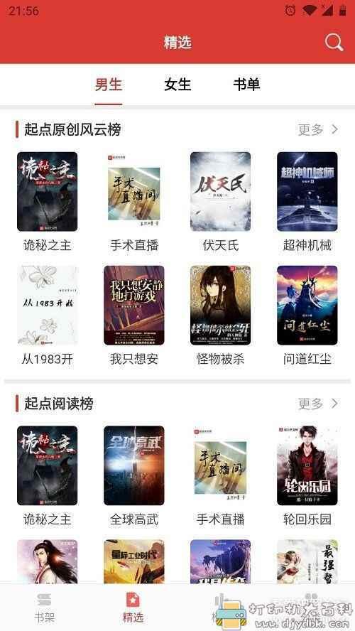 [Android]小说淘淘 V1.0.19 高级直装版,会员书籍免费看图片 No.1