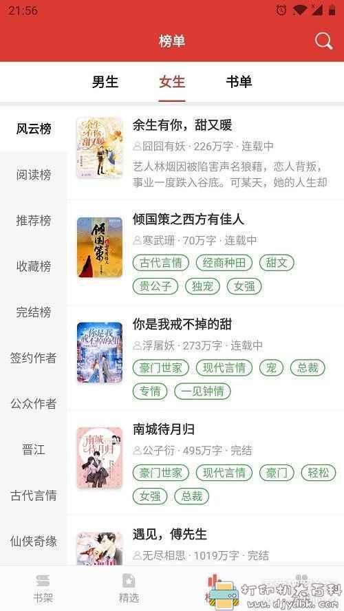 [Android]小说淘淘 V1.0.19 高级直装版,会员书籍免费看图片 No.2
