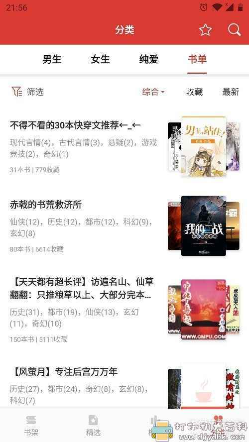 [Android]小说淘淘 V1.0.19 高级直装版,会员书籍免费看图片 No.3