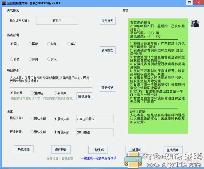 [Windows]企业每日晨报生成器图片 No.3