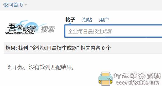 [Windows]企业每日晨报生成器图片 No.4