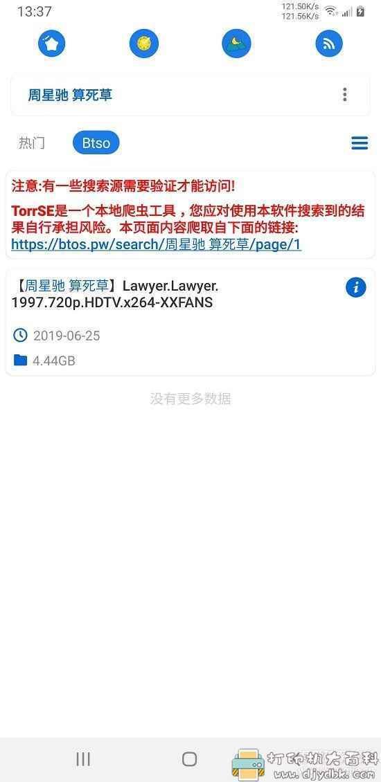 [Android]种子磁力爬虫 TorrSE v2.0.2精简版图片