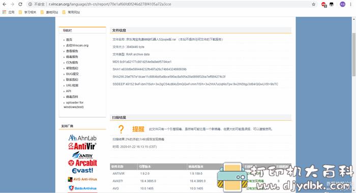 [Windows]京东淘宝免费转链机器人-不偷单!!!图片 No.1
