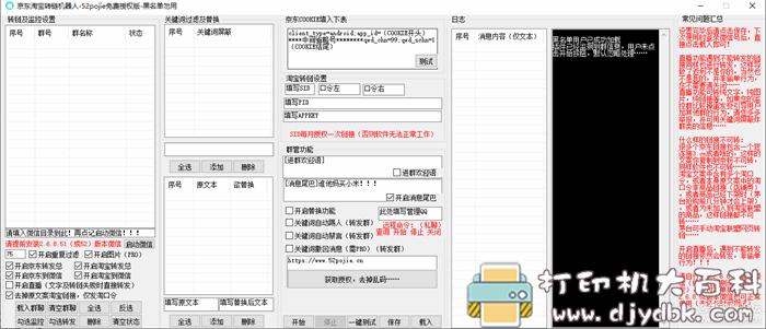 [Windows]京东淘宝免费转链机器人-不偷单!!!图片 No.2