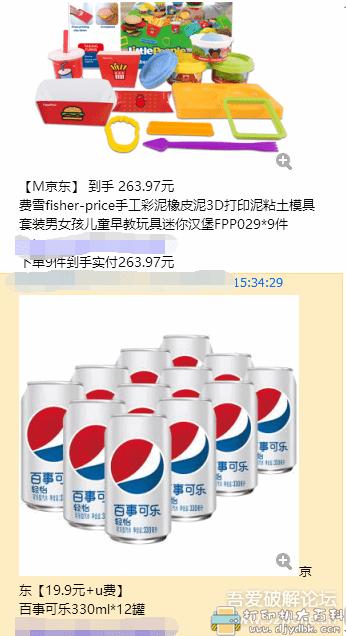 [Windows]京东淘宝免费转链机器人-不偷单!!!图片 No.3