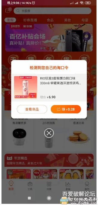 [Windows]京东淘宝免费转链机器人-不偷单!!!图片 No.5