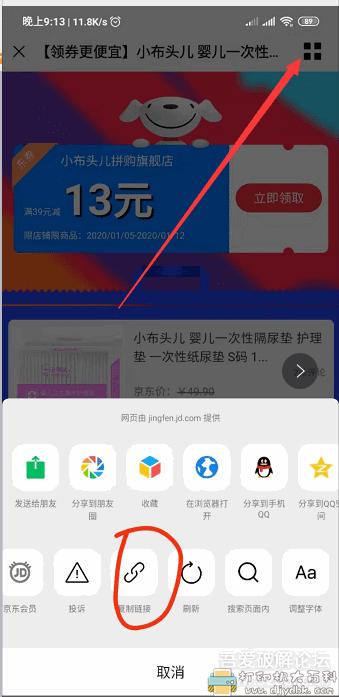 [Windows]京东淘宝免费转链机器人-不偷单!!!图片 No.6
