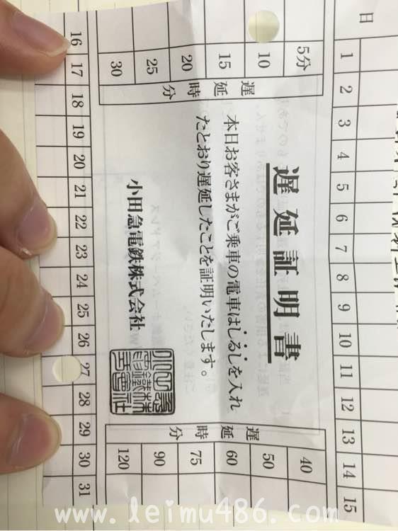 记录我的日本大学之旅 - [leimu486.com] No.23
