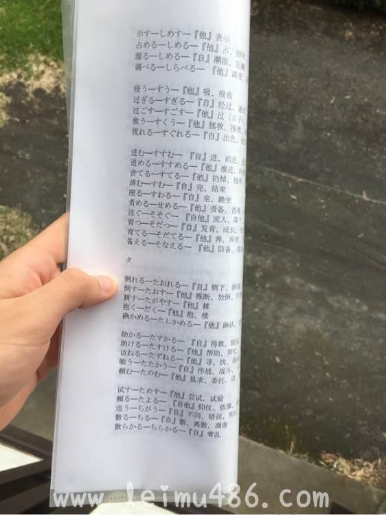 记录我的日本大学之旅 - [leimu486.com] No.52