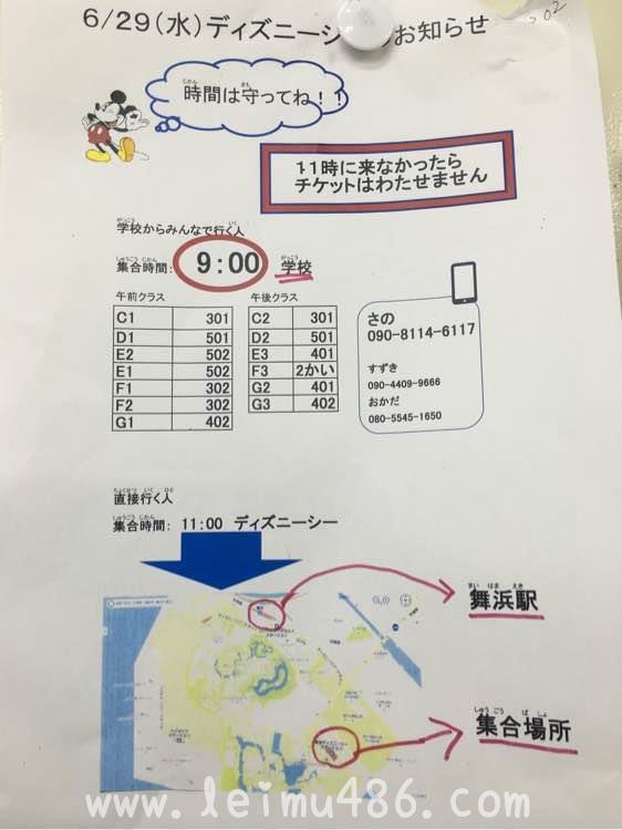 记录我的日本大学之旅 - [leimu486.com] No.57
