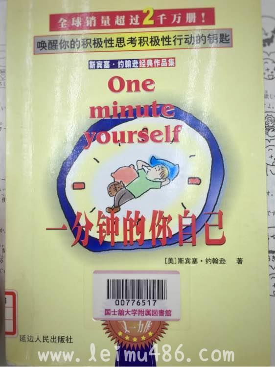 记录我的日本大学之旅 - [leimu486.com] No.62