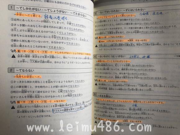 记录我的日本大学之旅 - [leimu486.com] No.200