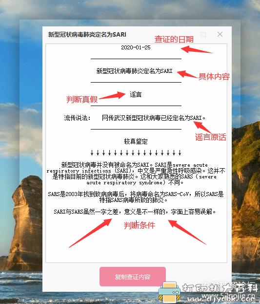 [原创工具]谣言求证 V1.0图片 No.2