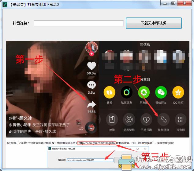 抖音去水印下载工具2.0(直接从原接口导出,视频高清)图片