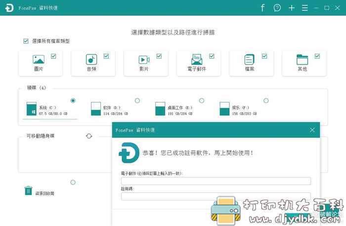数据恢复软件 FonePaw Data Recovery v2.0 中文版图片