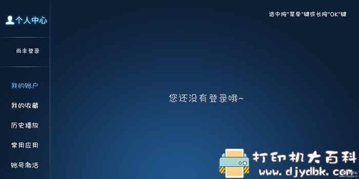 安卓、电视盒子影视应用:叶子TV_1.3.1 免登录解除限制版 配图 No.1