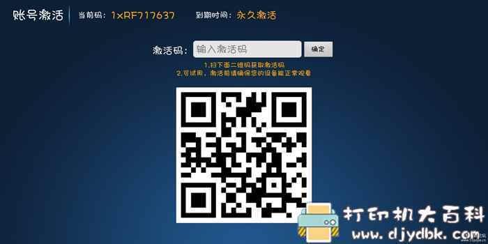 安卓、电视盒子影视应用:叶子TV_1.3.1 免登录解除限制版 配图 No.2